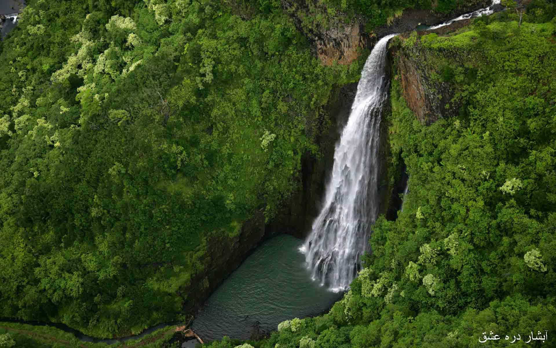 آبشار دره عشق