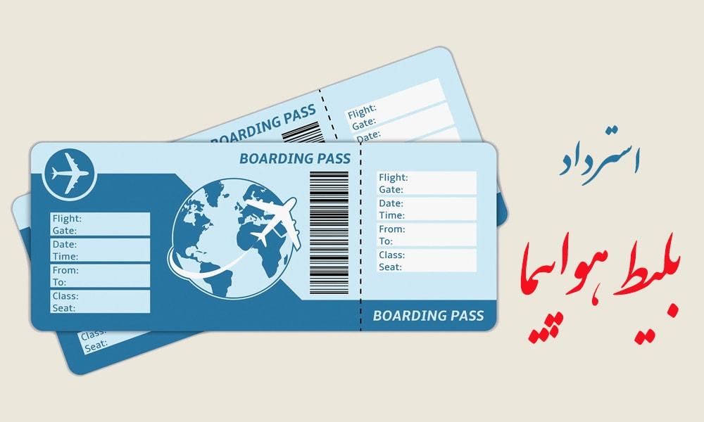 استرداد بهای بلیط هواپیما