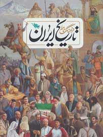تاریخ گردشگری ایران