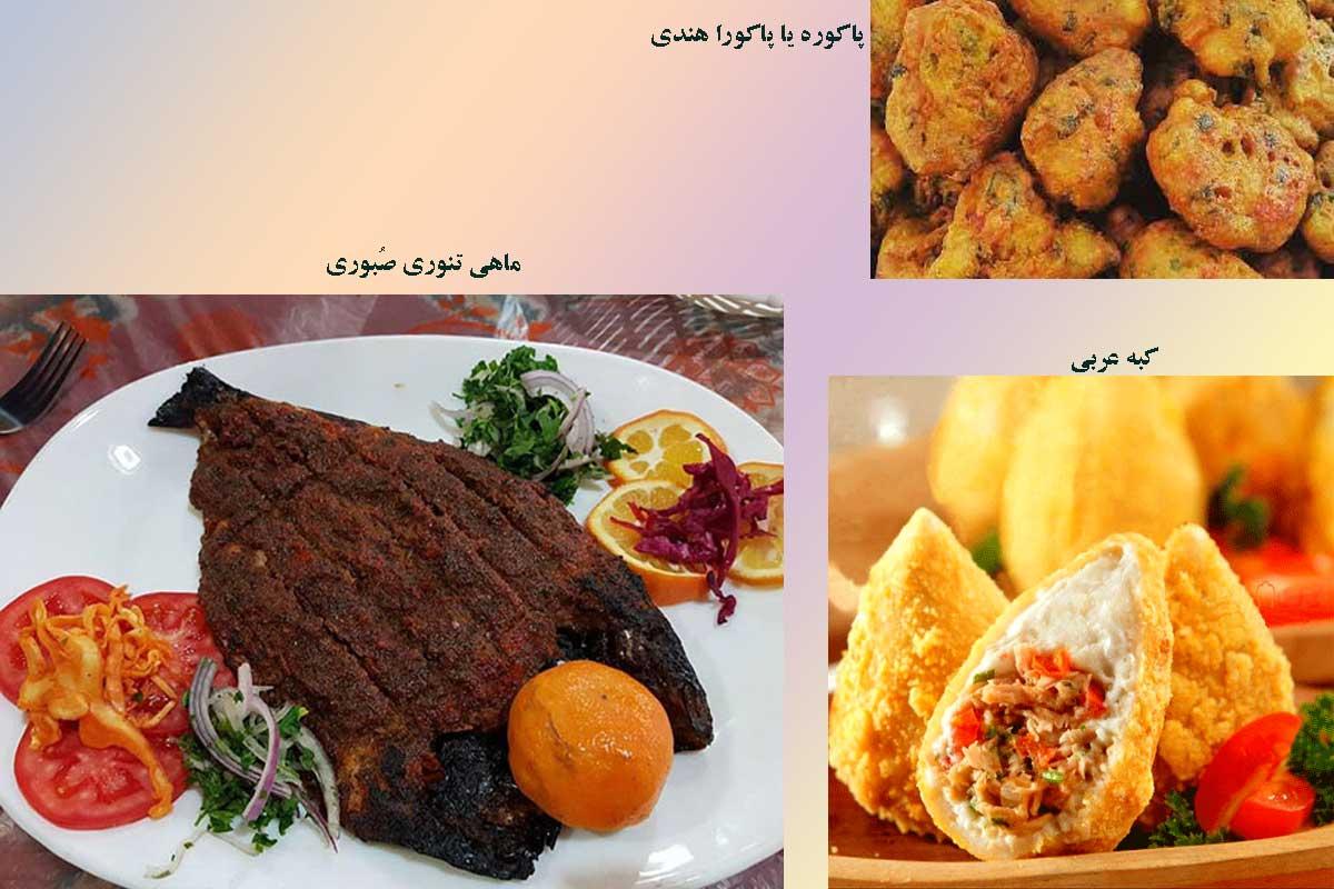 غذاهای محلی خوزستان
