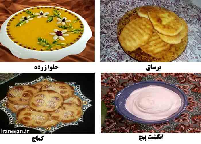 سوغات استان همدان