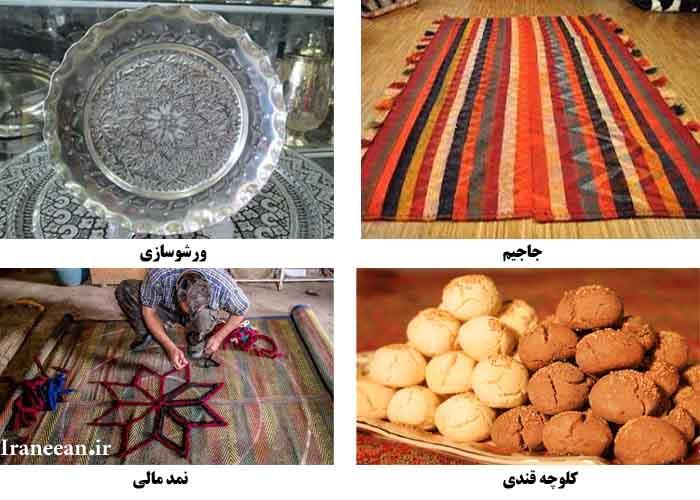 سوغات استان لرستان