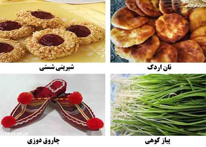 سوغات زنجان