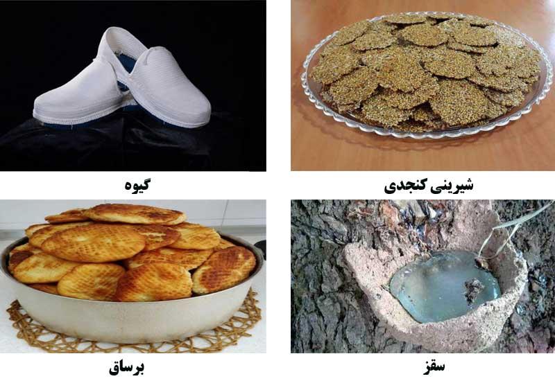 سوغات کردستان