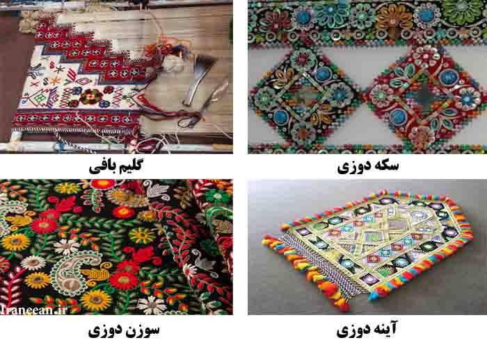 سوغات سیستان و بلوچستان