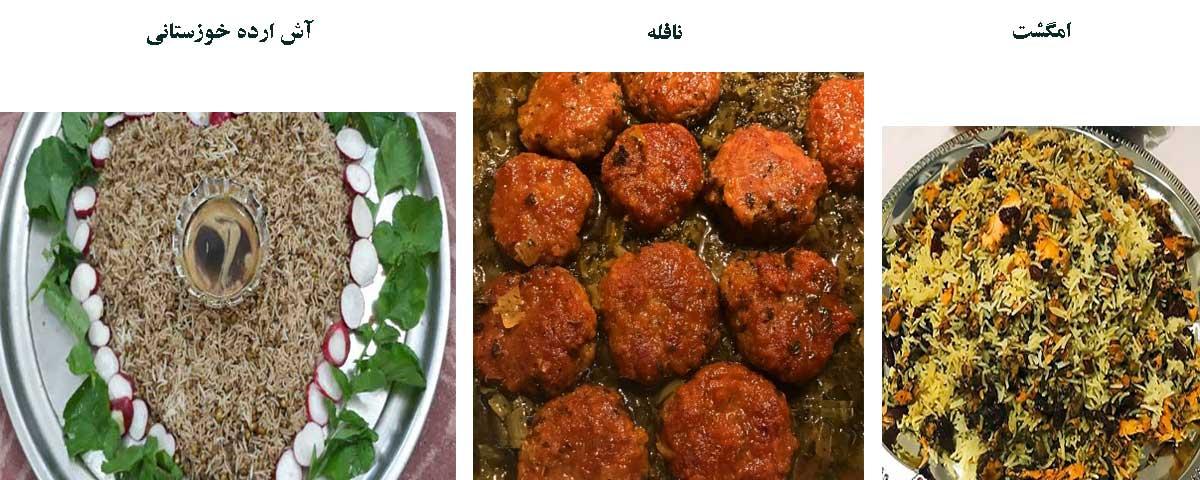 غذاهای محلی و خوراکیهای بومی خوزستان