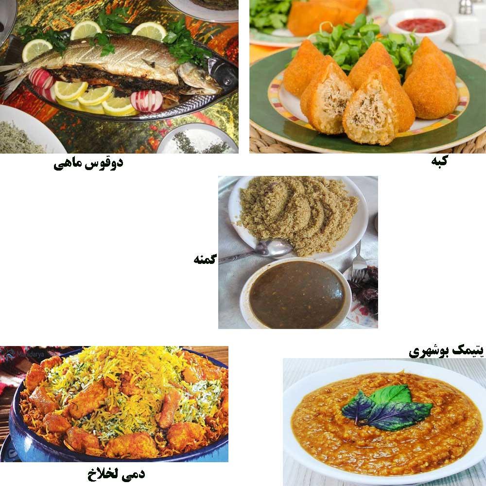 غذاهای معروف و خوشمزه بوشهر