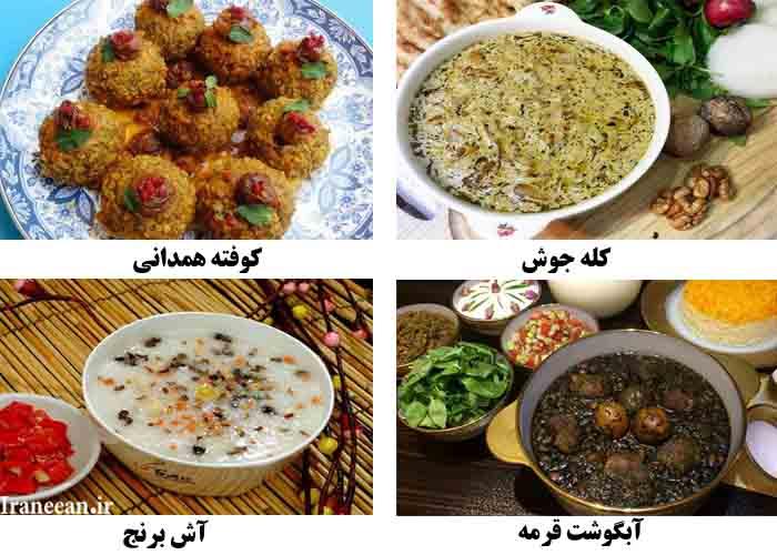 غذاهای محلی همدان