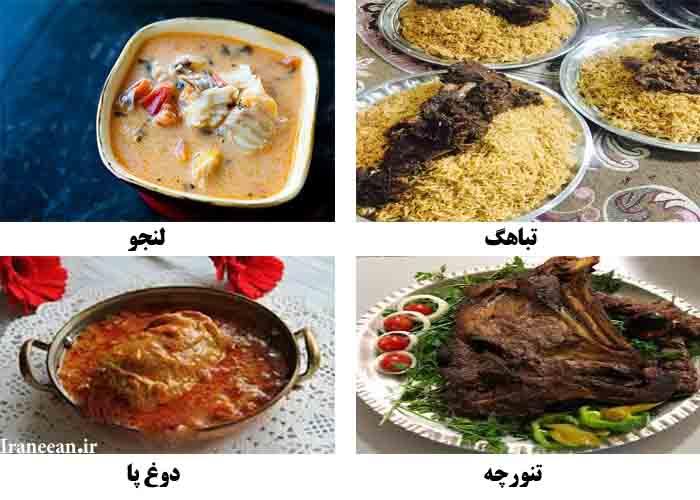 غذاهای سنتی سیستان و بلوچستان