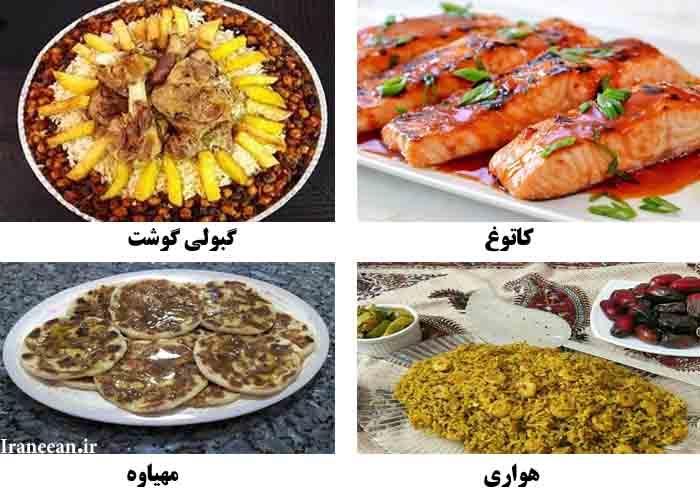 غذاهای سنتی استان هرمزگان