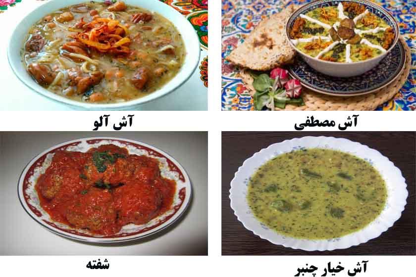 غذاهای سنتی استان مرکزی
