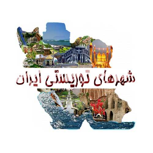 سایت گردشگری ایرانیان