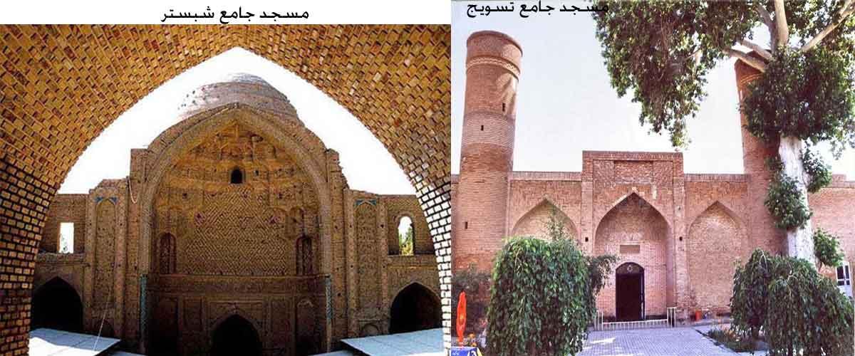 مسجد جامع شبستر