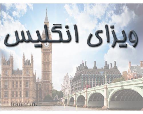 ویزای انگلیس