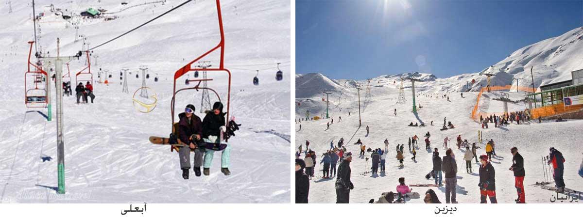 پیستهای اسکی تهران