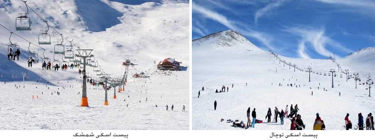 پیست اسکی تهران