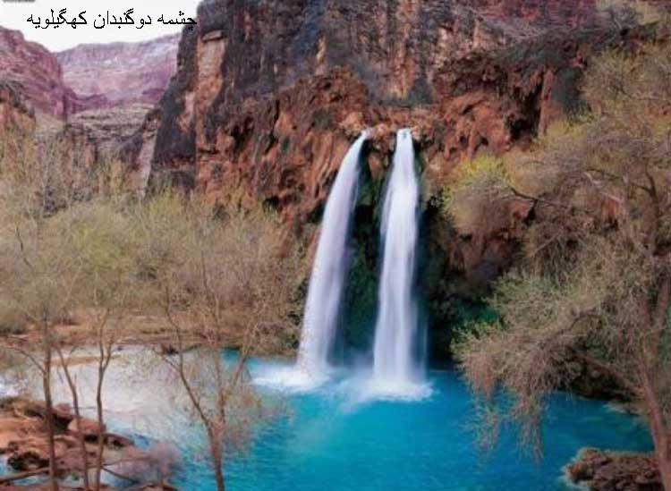چشمه دوگنبدان
