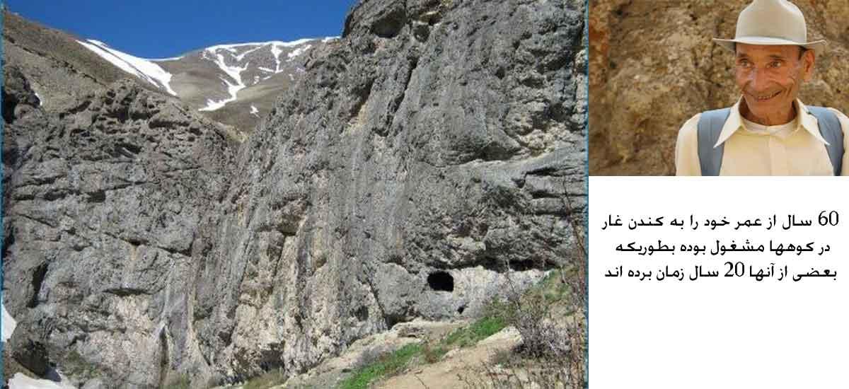 غار بیوک آقا تهران