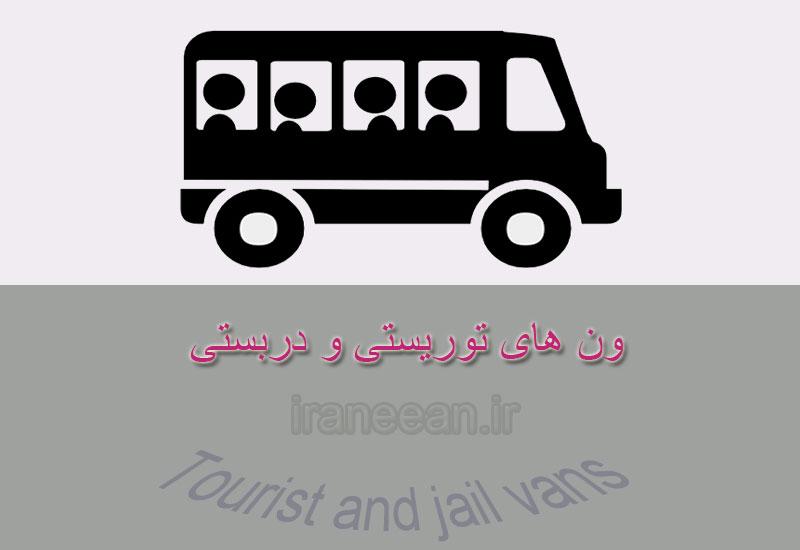 اتوبوس دربستی