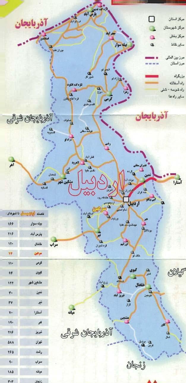 مسیرهای مسافرت به اردبیل